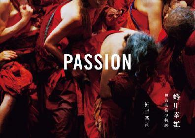 蜷川幸雄がBunkamuraで手掛けた、全49作品の舞台写真集「PASSION-蜷川幸雄舞台芸術の軌跡-」が発売