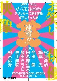ザ・マミィ・林田洋平、ラブレターズ・塚本直毅、ポテンシャル聡が脚本・演出を手掛ける舞台が11月に上演決定