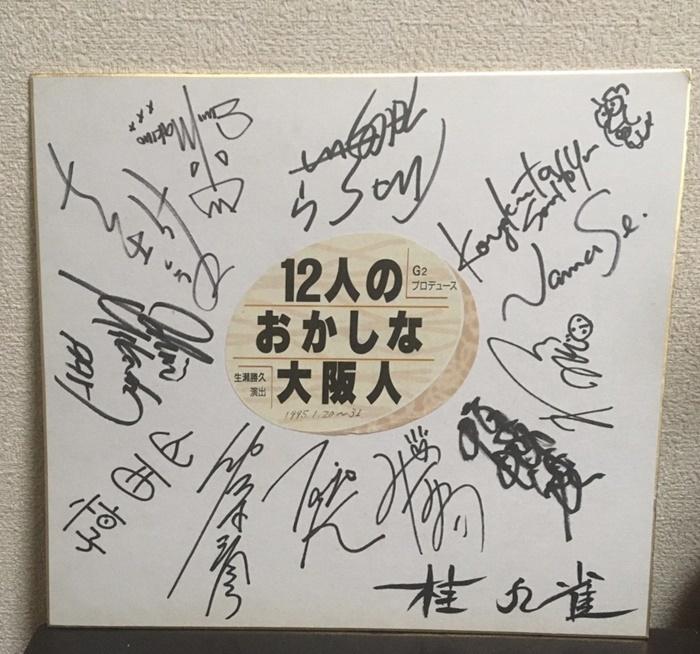 阪神・淡路大震災のチャリティとして販売された色紙。「今ヤフオクにも出ていますよ(笑)」(東野)