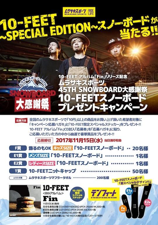 10-FEET×ムラサキスポーツ