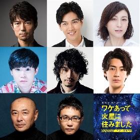 仲村トオル、要潤、広末涼子、斎藤工ら8名の俳優陣がドラマ版『ワケあって火星に住みました~エラバレシ4ニン~』に出演へ