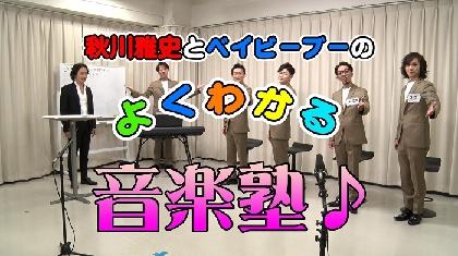 テノール歌手・秋川雅史とコーラスグループ・ベイビーブーによるYouTube番組『よくわかる音楽塾』がスタート