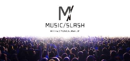業界史上最高レベルの音質による動画配信サービス『MUSIC/SLASH』、α版によるテスト配信を実施