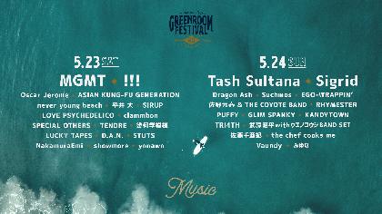 『GREENROOM FESTIVAL'20』Dragon Ash、KANDYTOWNら第3弾出演アーティスト&日割りを発表