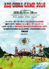 『ACO CHiLL CAMP 2018』藤原さくら、ORANGE RANGEら 第二弾出演アーティスト全4組を発表