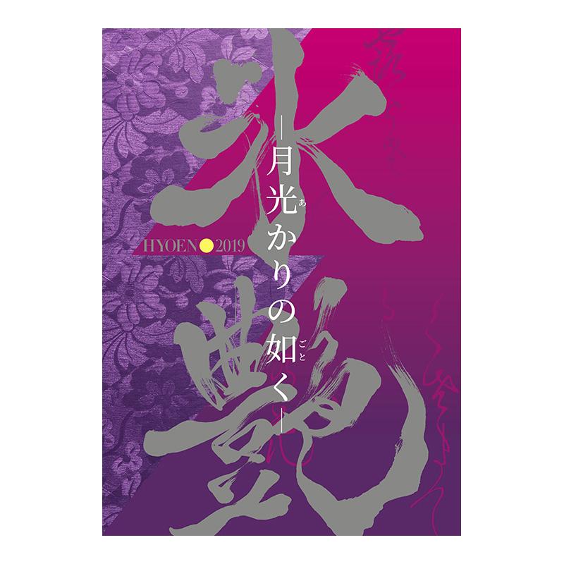 「プログラム」2,500円(税込)