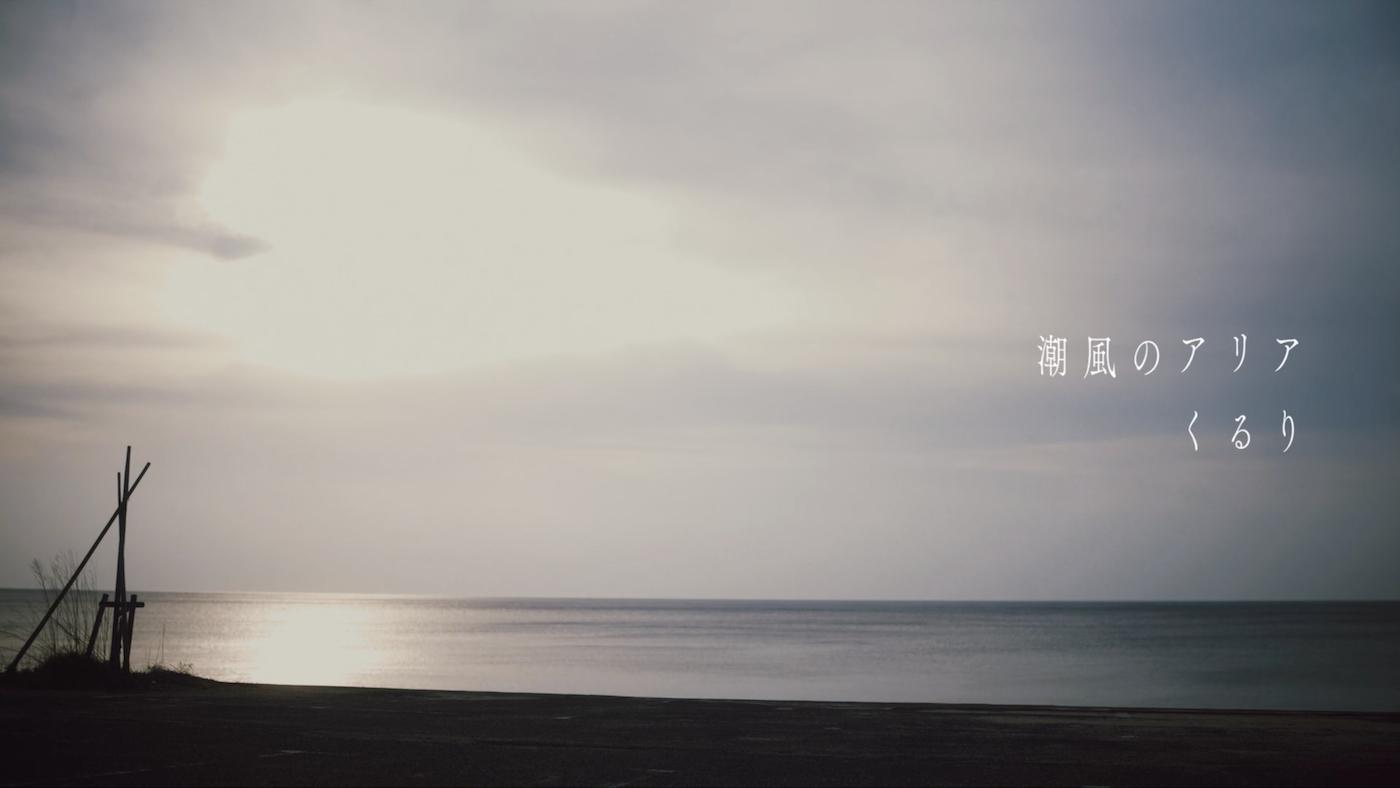 くるり「潮風のアリア」MV