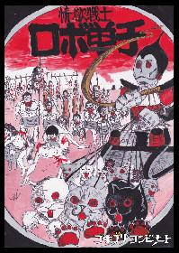 ゴキブリコンビナート、昨年と同じ小金井市某所で野外公演「情欲戦士ロボ単于」
