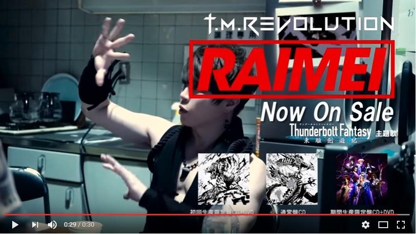 T.M.Revolution「RAIMEI」テレビCM映像スクリーンショット