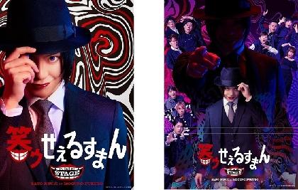 佐藤流司が喪黒福造を演じる「笑ゥせぇるすまん」THE STAGEが3月~4月に上演が決定 追加ビジュアルも公開