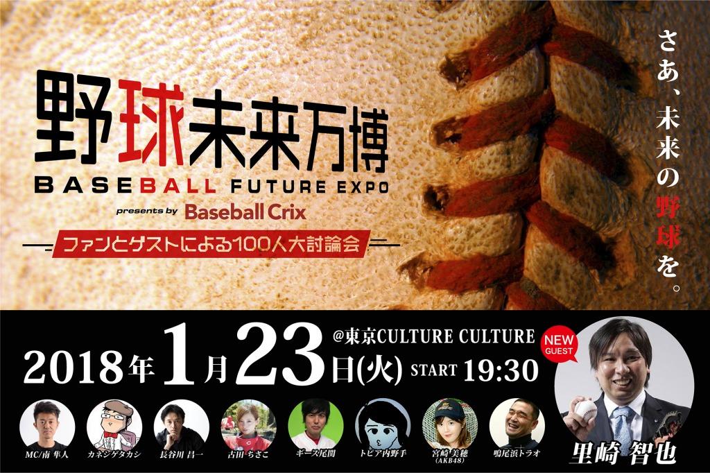 新たに里崎智也の出演が決まった第1回『野球未来万博』
