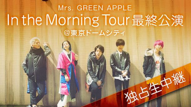 AbemaTV「Mrs. GREEN APPLE ライブツアー生中継!フリーライブの貴重映像も!」告知ビジュアル