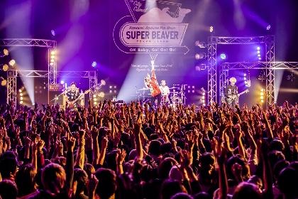 SUPER BEAVER『歓声前夜』ツアー大阪にて完遂 ――「バンドやっててよかったなって思う瞬間は、こういうことなのかなって思います」