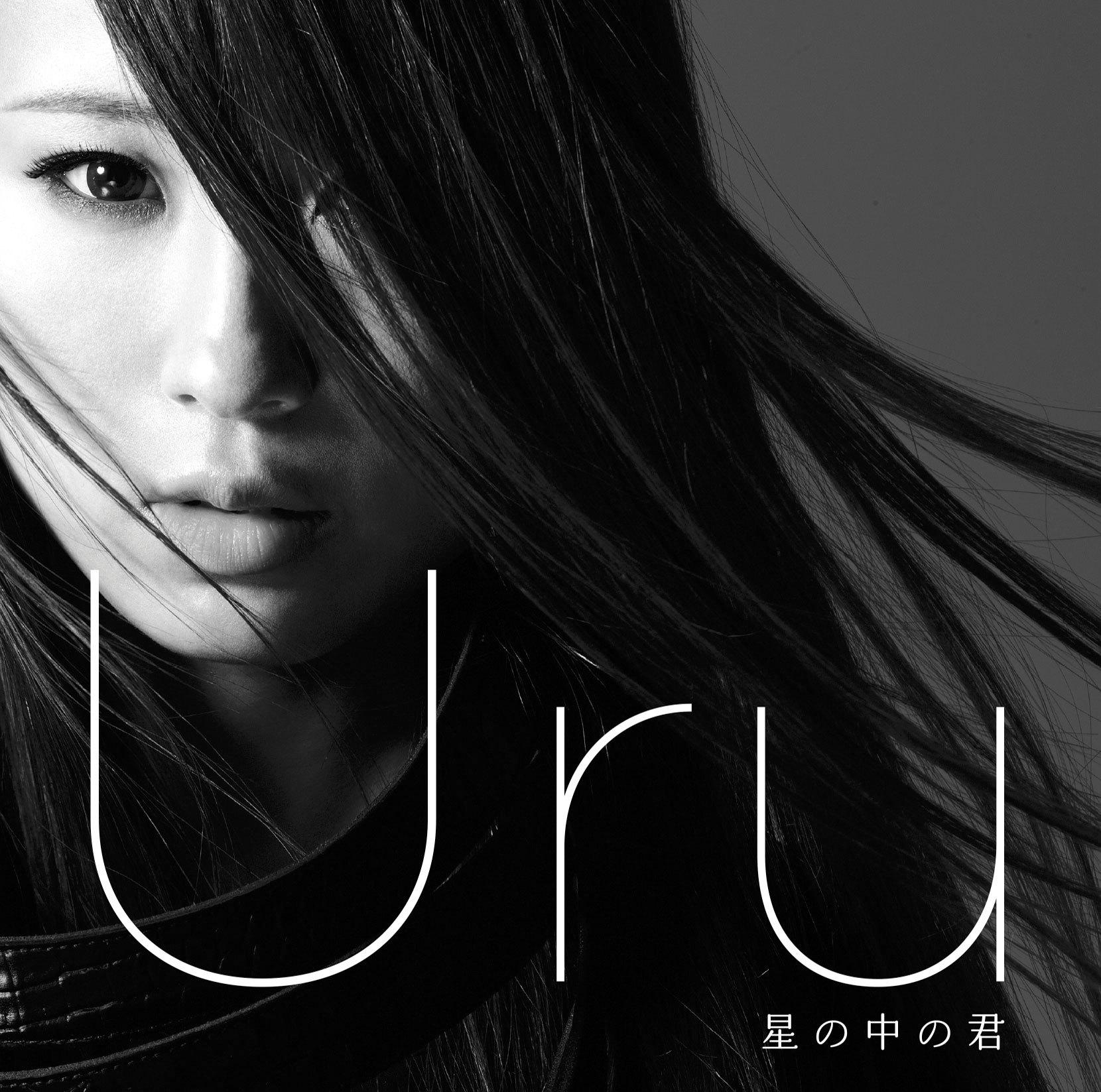 Uru「星の中の君」