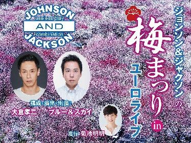 大倉孝二とブルー&スカイによる、ジョンソン&ジャクソン コント・映像・演奏のほか、飲食自由、持ち込みもOKな『梅まつり』を開催
