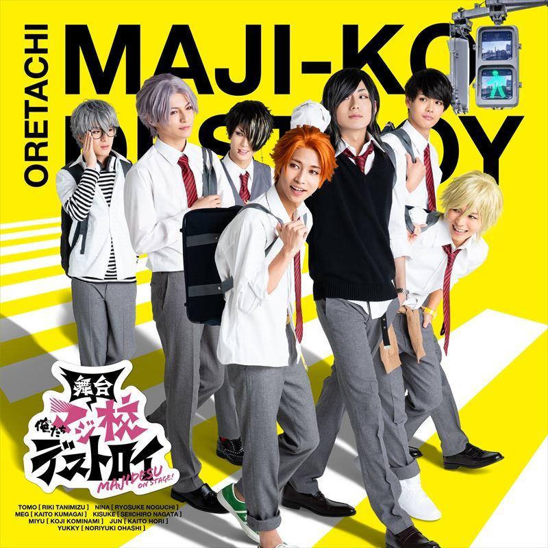 舞台のライブ音源を収録したCDのジャケット  ⓒMarumero Tanaka/KADOKAWA/エイベックス・ピクチャーズ