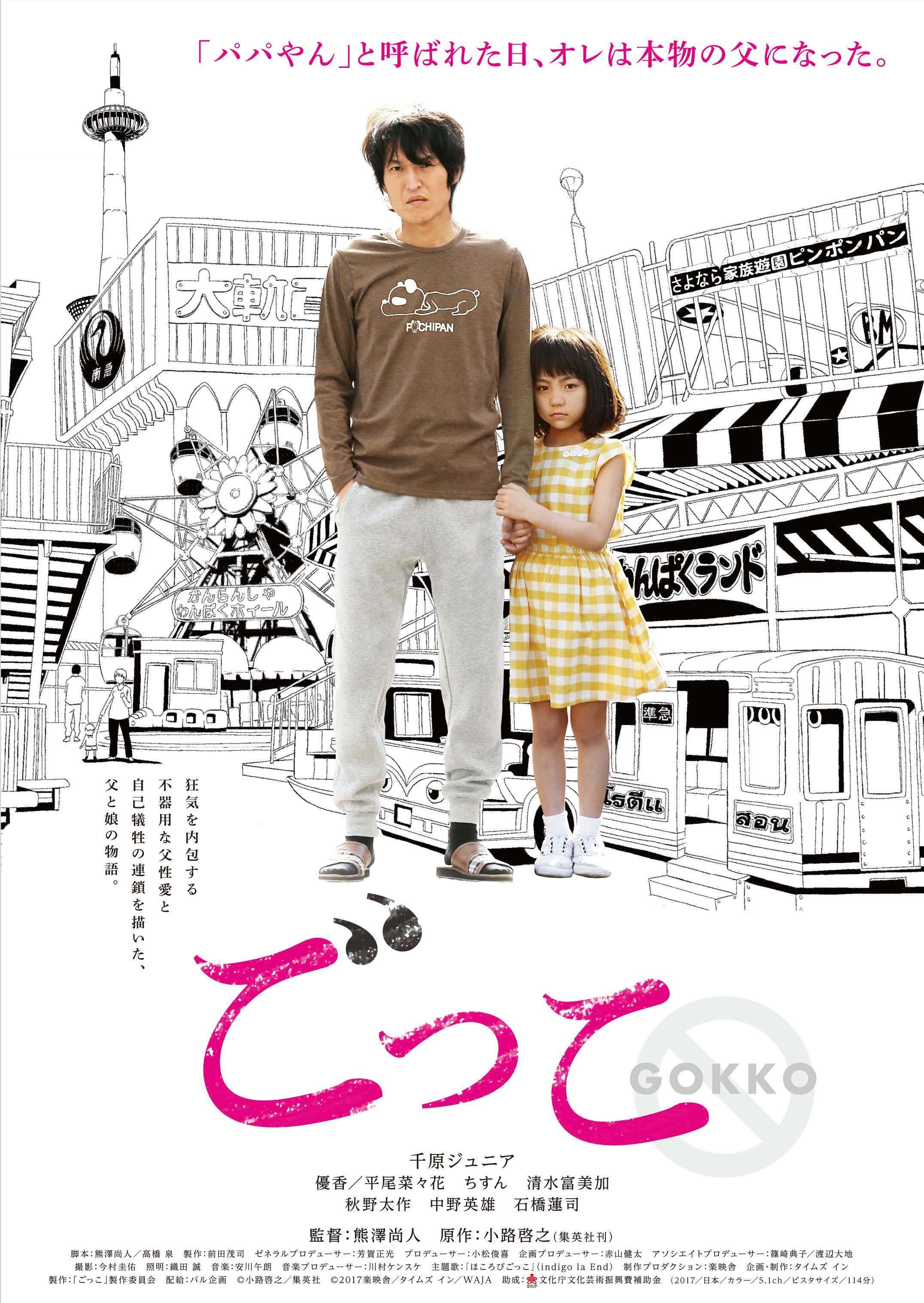 映画『ごっこ』 (C)小路啓之/集英社 (C)2017 楽映舎/タイムズイン/WAJA