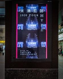 米津玄師が2020年にアリーナツアーを実施 駅デジタルサイネージでライブ情報出現にファンが興奮