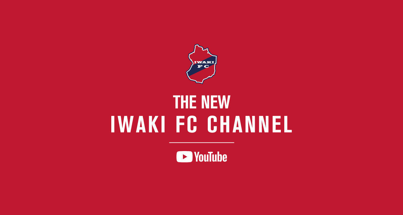「IWAKI FC CHANNEL」第一弾動画として、公式チャンネル専用番組「サトシの部屋」が公開中