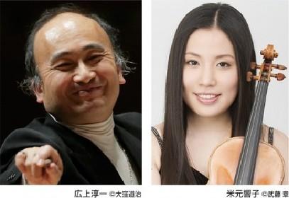 広上淳一(指揮) 新日本フィルハーモニー交響楽団