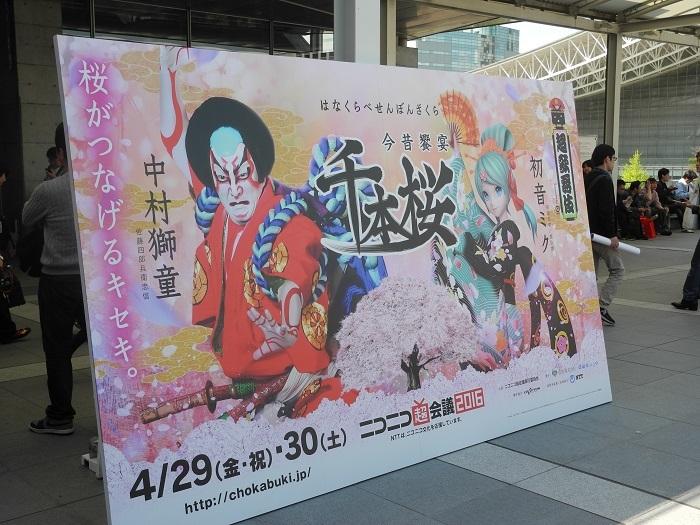 今回のビックイベントの一つ、超歌舞伎