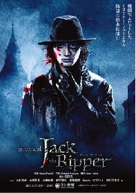ミュージカル『ジャック・ザ・リッパー』本編の楽曲から6曲を、キャストによる歌唱で先行公開 メイキングやコメントも