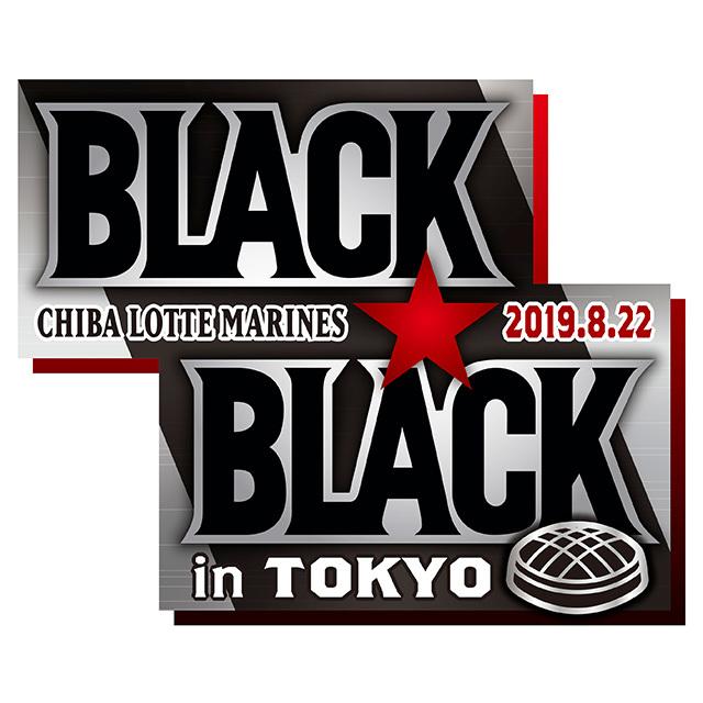 東京ドームで初開催されることになった『BLACK BLACK in TOKYO』