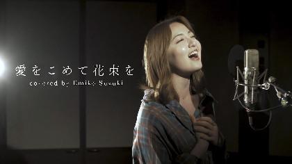 鈴木瑛美子がSuperflyの「愛をこめて花束を」をアコースティックアレンジで歌い上げる カバー動画第5弾をYouTubeで公開