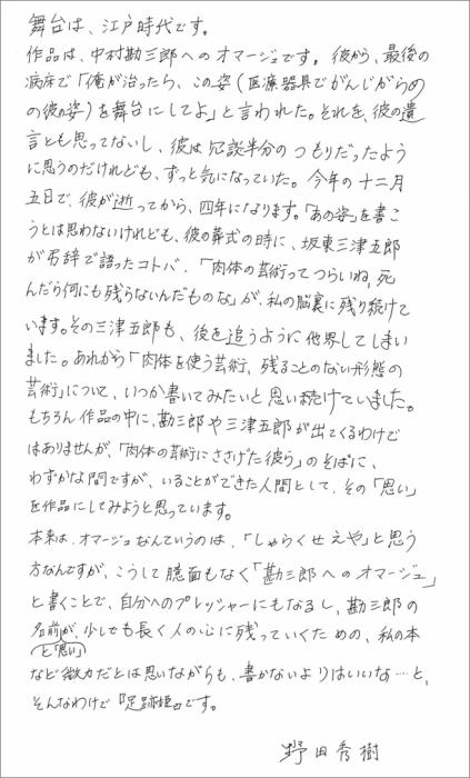 野田秀樹の直筆テキスト
