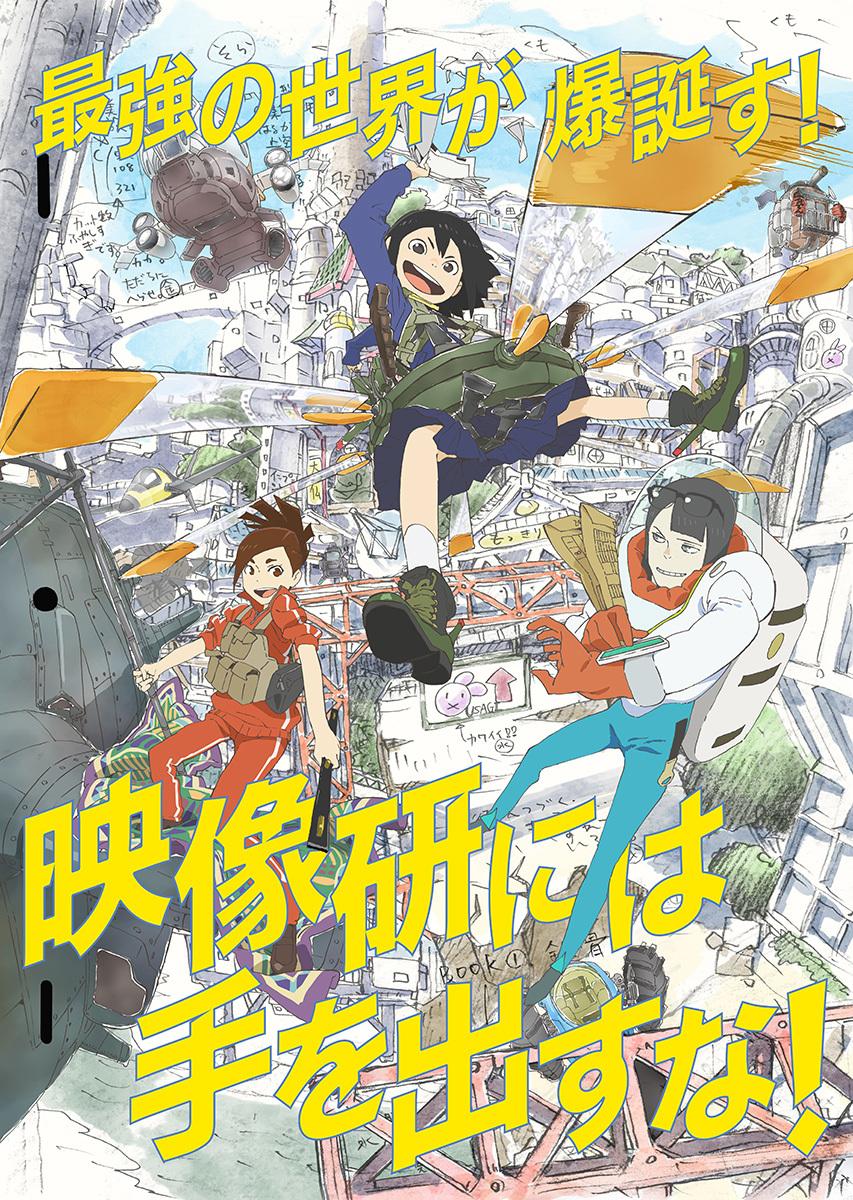 TVアニメ『映像研には手を出すな!』本ビジュアル (C)2020 大童澄瞳・小学館/「映像研」製作委員会