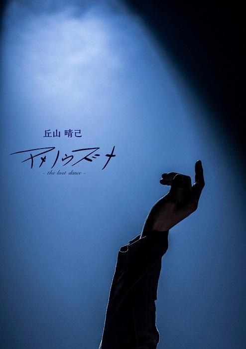 『アメノウズメ-the last dance-』表紙