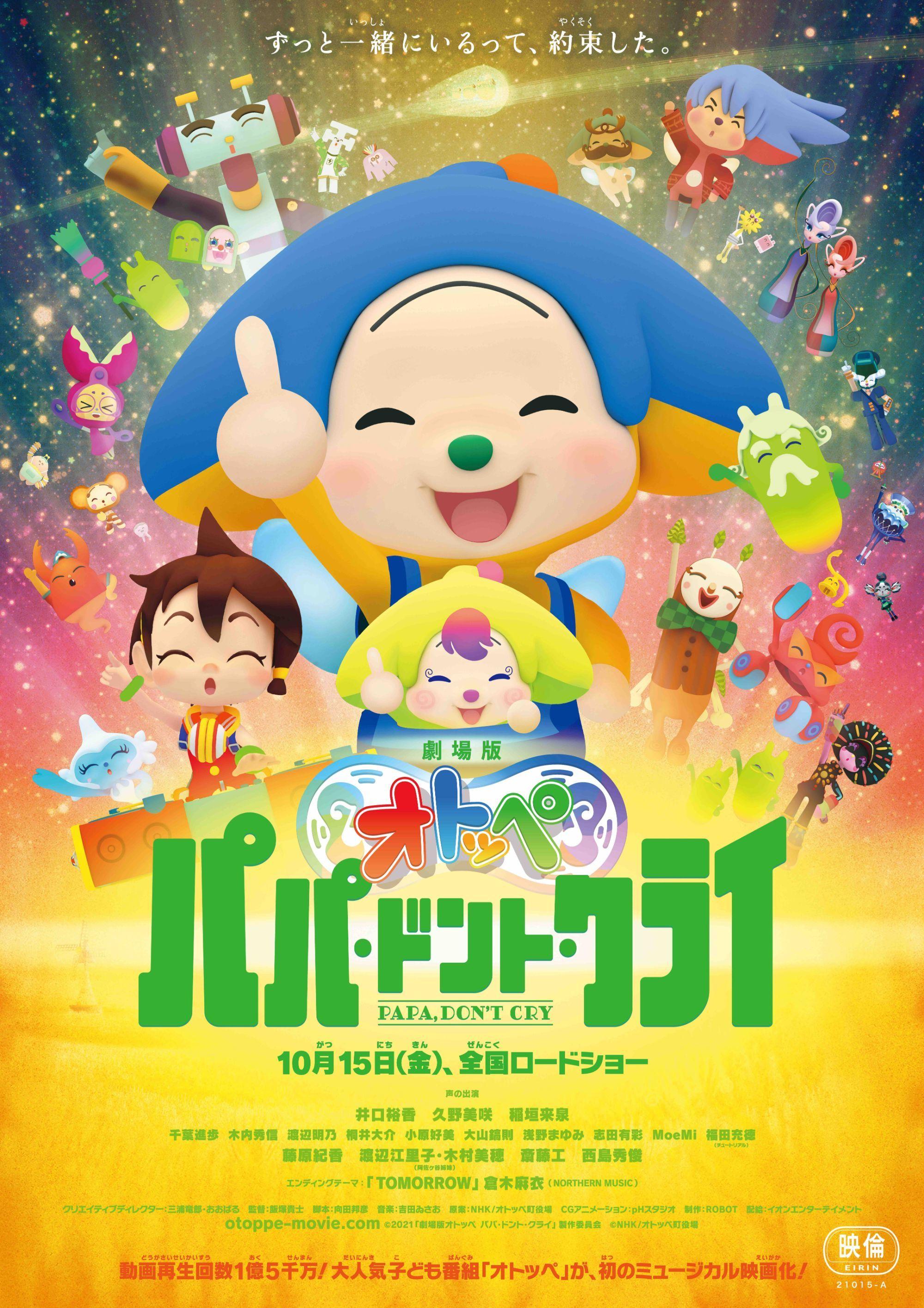 (C)2021「劇場版オトッペ パパ・ドント・クライ」製作委員会(C)NHK/オトッペ町役場