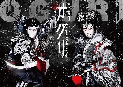 市川猿之助×中村隼人、スーパー歌舞伎II『新版 オグリ』衛星劇場にてテレビ初放送が決定