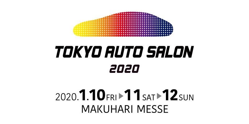 『TOKYO AUTO SALON 2020』は1月10日(金)から12日(日)の日程で開催される