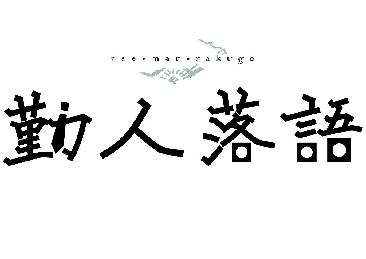 落語企画『勤人落語』