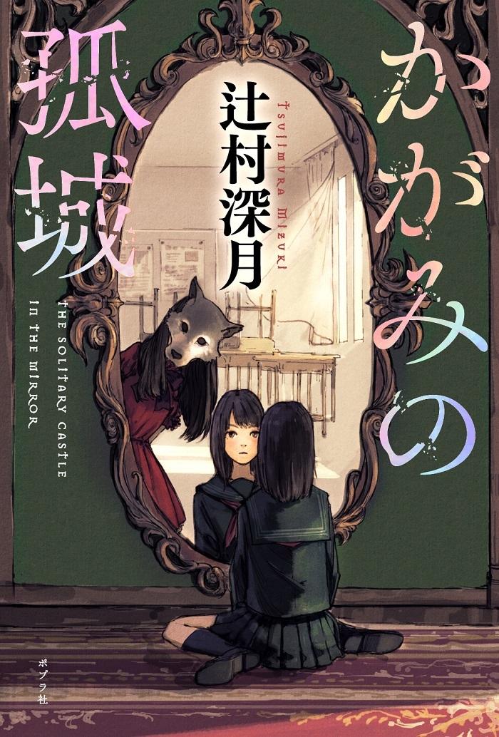 辻村深月『かがみの孤城』(ポプラ社)