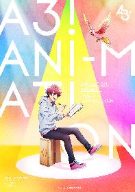 イケメン役者育成ゲーム『A3!』AnimeJapanステージにてアニメロゴ・ライブBlu-ray&DVD・新EP情報解禁