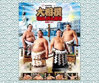 横綱らも参戦する『大相撲ODAIBA場所』が開催! 稽古や握手会など、あの人気力士とふれあえる