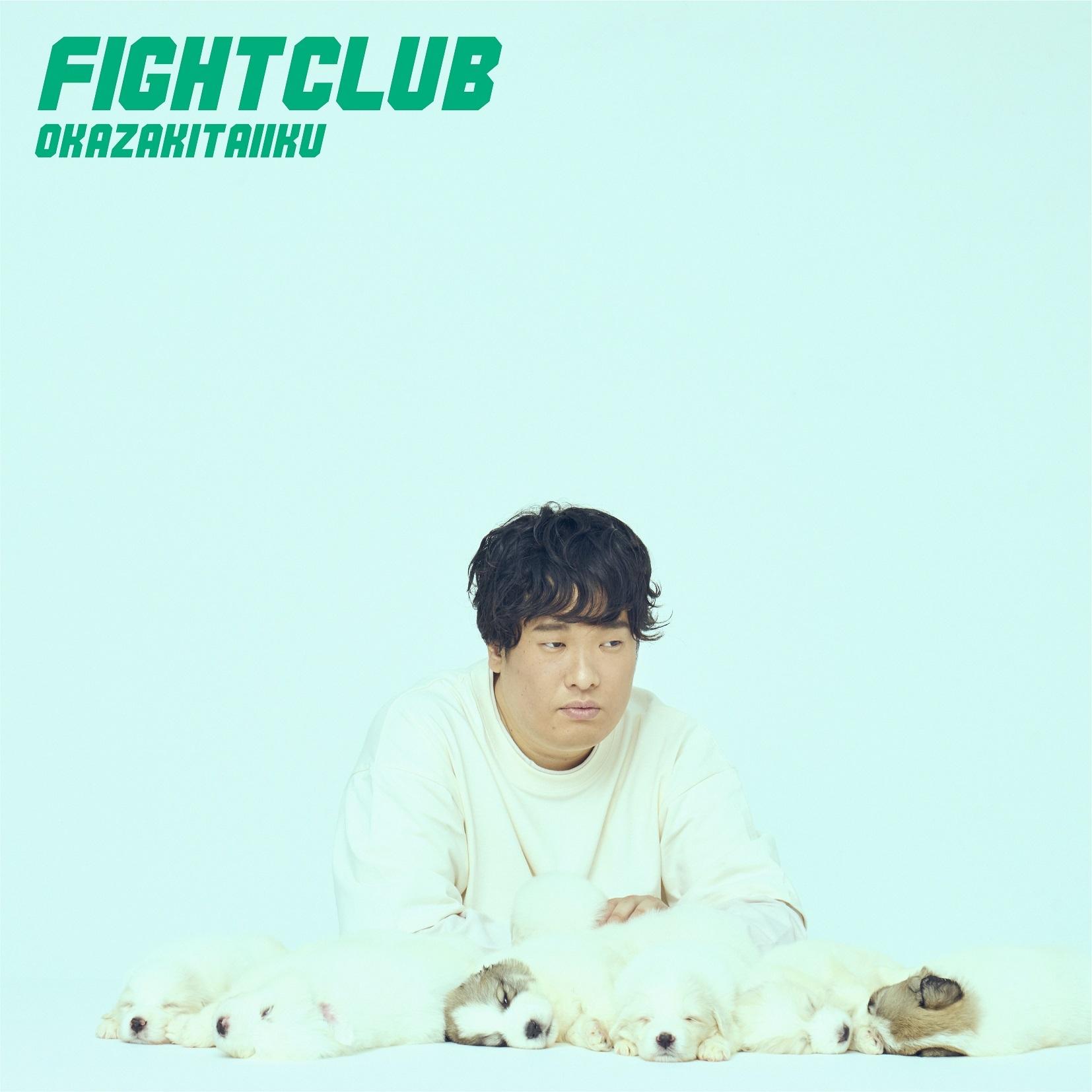 『FIGHT CLUB』ジャケット