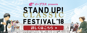stand up classic fes 先行受付[PC サイド]