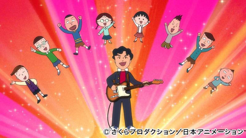 ちびまる子ちゃん×桑田佳祐 メインビジュアル (C)さくらプロダクション/日本アニメーション