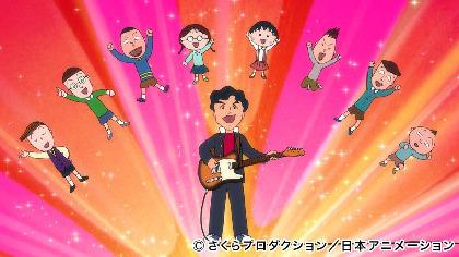 桑田佳祐が『ちびまる子ちゃん』にアニメキャラとして登場、オリジナルストーリーの1時間SP放送決定