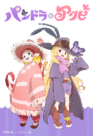 『モンスト』のXFLAG×タツノコプロの共同アニメプロジェクト『パンドラとアクビ』が始動