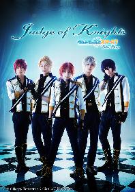 『あんさんぶるスターズ!エクストラ・ステージ』~Judge of Knights~ キービジュアル解禁