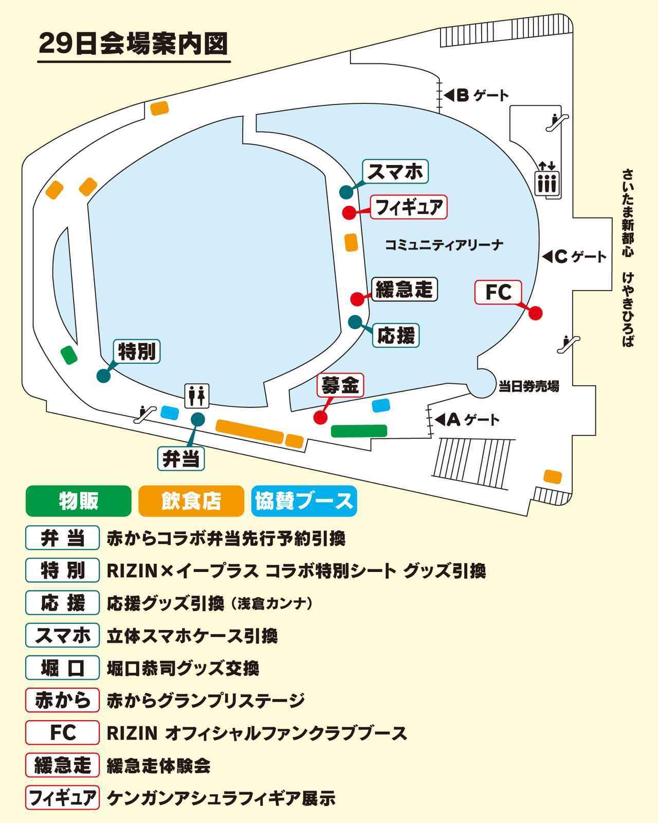 『BELLATOR JAPAN』の会場案内図
