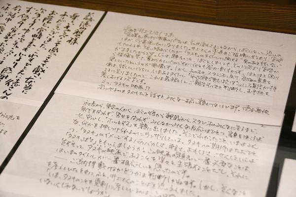 鈴木が劇作家の井上ひさしに宛てた手紙