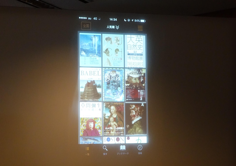 美術館・博物館の展覧会情報&クーポンアプリ『チラシミュージアム』