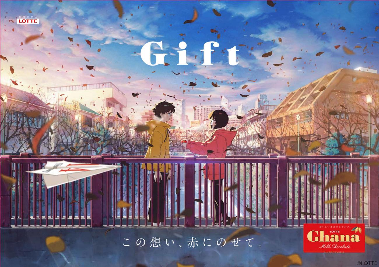ロッテ ガーナチョコレート『Gift』CM