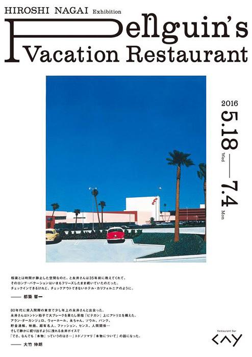 ©HIROSHI NAGAI