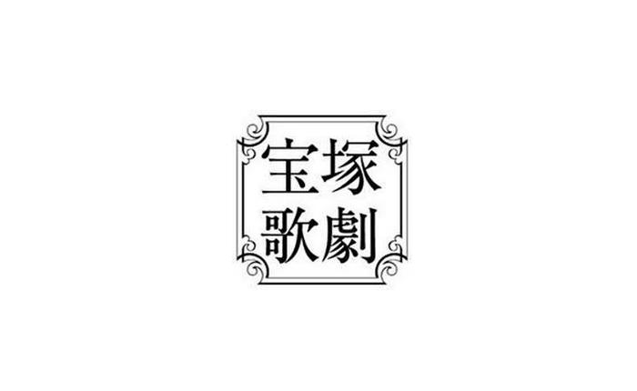 宝塚歌劇ロゴマーク(公式サイトより引用)